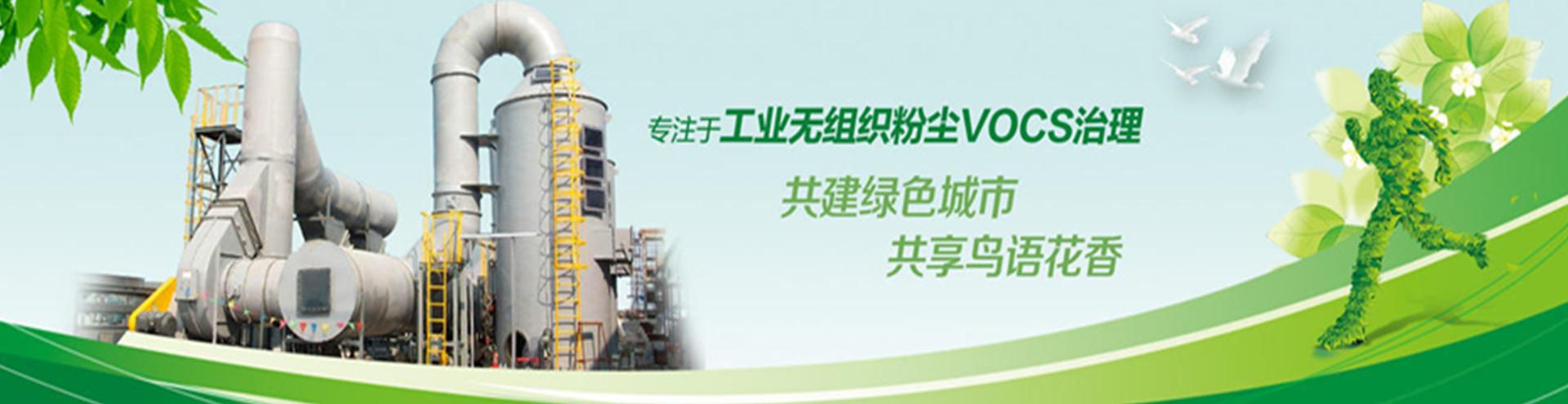 光氧催化设备厂家